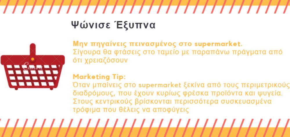Tips-για-σωστές-υγιεινές-αγορές