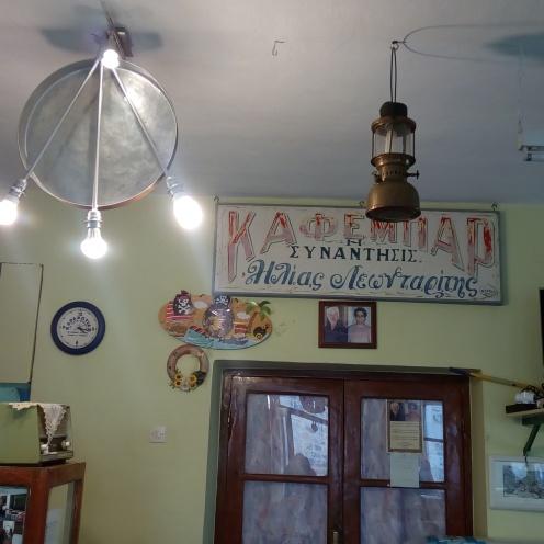 Καφενείο Η Συνάντησις