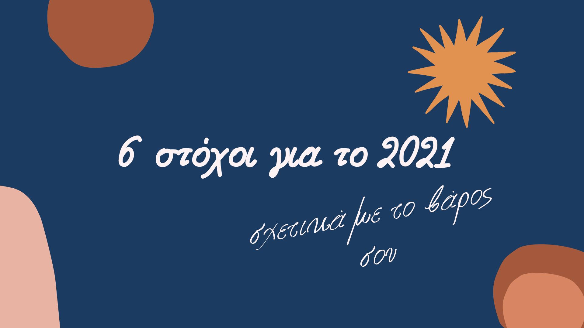 6-stoxoi-2021-geonutrition-stylianopoulou